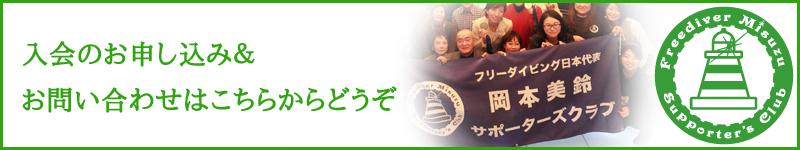 岡本美鈴サポーターズクラブ